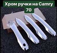 Накладки хромированные на ручки CAMRY XV70