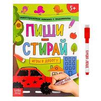 Многоразовая книжка с заданиями 'Пиши-стирай. Игры в дорогу', 12 стр.