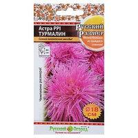 Семена цветов Астра 'Турмалин' серия Русский размер I, О, 0,3 г (комплект из 10 шт.)