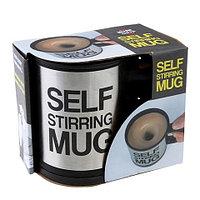 "Кружка - самомешалка ""Self Stirring Mug"""