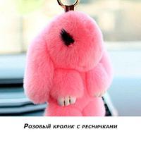Брелок из натурального меха «Пушистый кролик» [19см] (Розовый с ресничками), фото 1