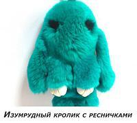 Брелок из натурального меха «Пушистый кролик» [19см] (Изумрудный с ресничками), фото 1