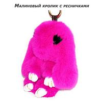 Брелок из натурального меха «Пушистый кролик» [19см] (Малиновый с ресничками), фото 1