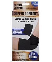 Налокотник утягивающий с ионами меди Copper Comfort