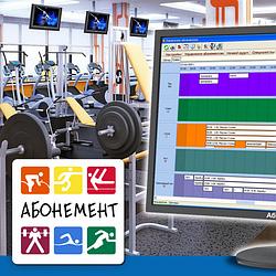 Автоматизация фитнес и спа-центров, аквапарков, зон отдыха