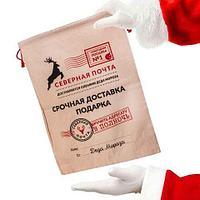 Подарочный мешок «Почта от Деда Мороза» (40 х 30 см)