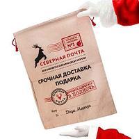 Подарочный мешок «Почта от Деда Мороза» (60 х 45 см)