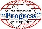 ТОО Тренинг-центр «Progress», Республика Казахстан, Караганда