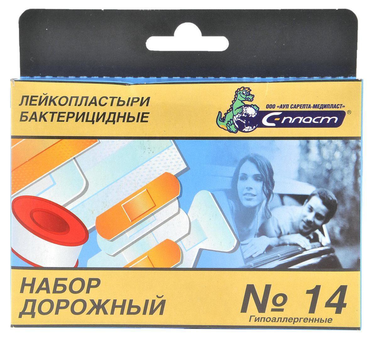 """Лейкопластырь бактерицидный Набор """"Дорожный №14"""""""