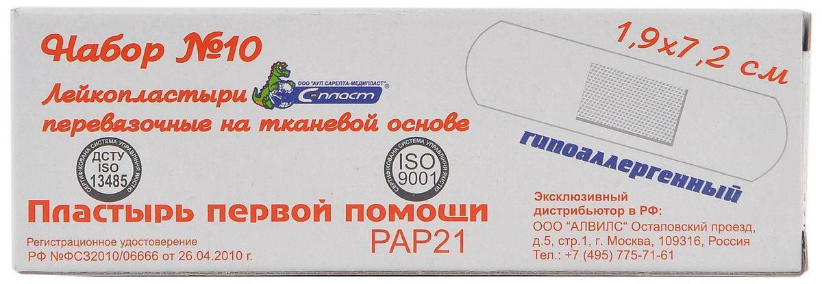 Лейкопластыри перевязочные Набор №10