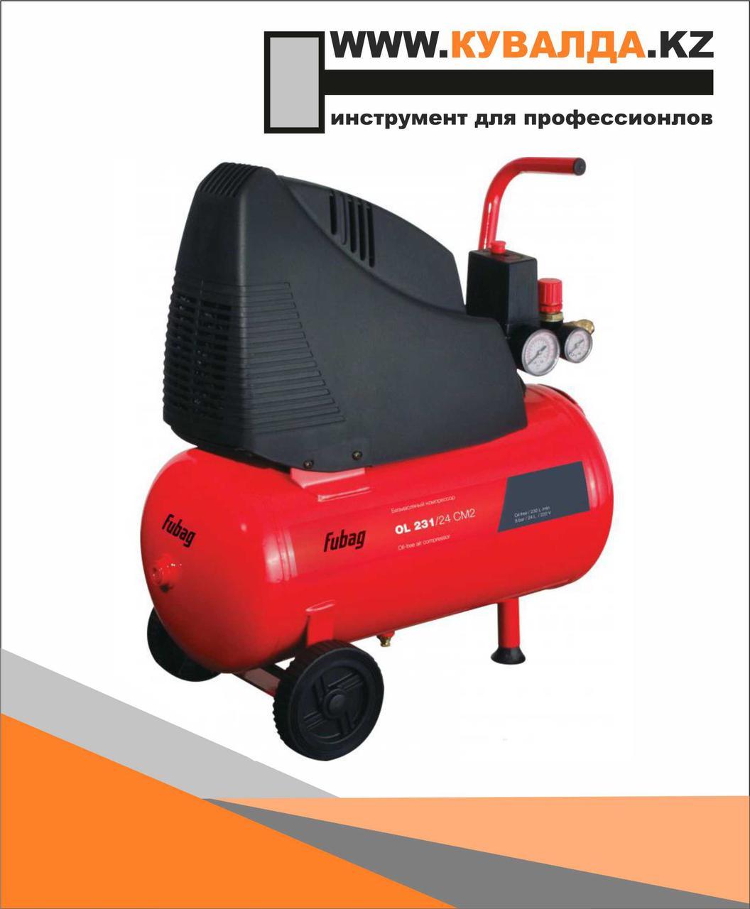 Безмасляный коаксиальный компрессор FUBAG OL 231/24