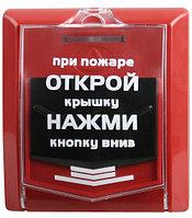 Ручной извещатель ИП-535-8А