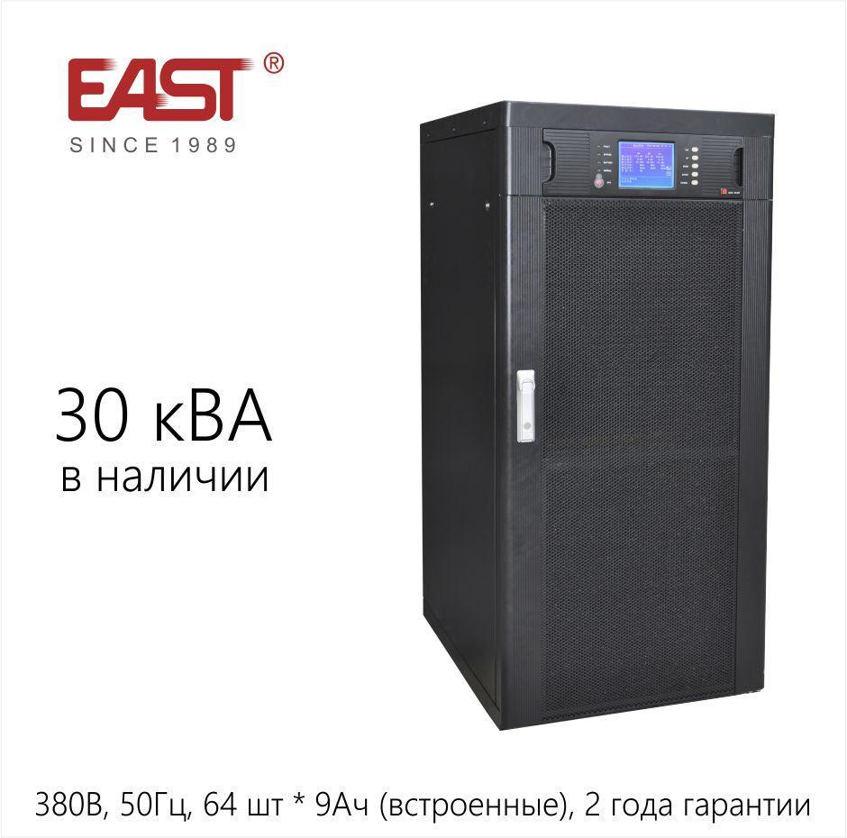 Трехфазный онлайн ИБП EA990, 30кВА/27кВт, 380В. В наличии.