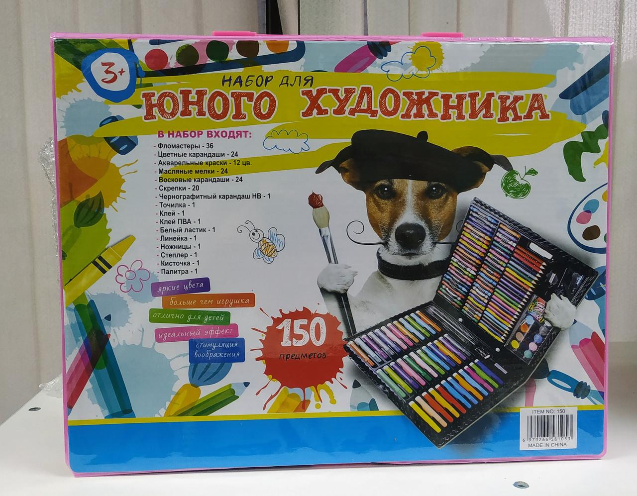 Детский набор для творчества 150 предметов (художественный набор для рисования в чемоданчике) - фото 1