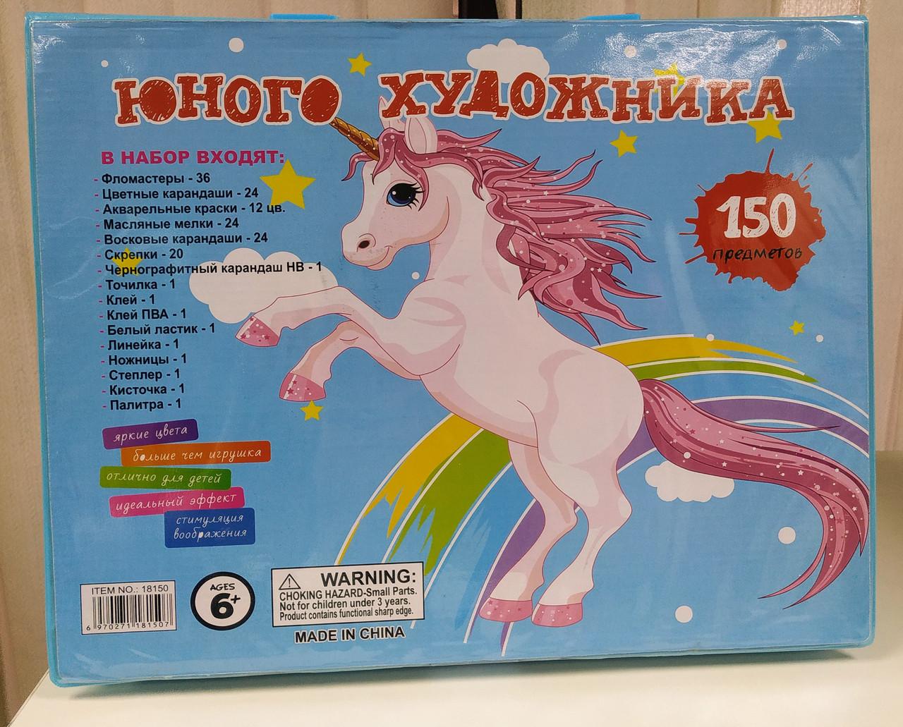 Детский набор для творчества 150 предметов (художественный набор для рисования в чемоданчике) - фото 6