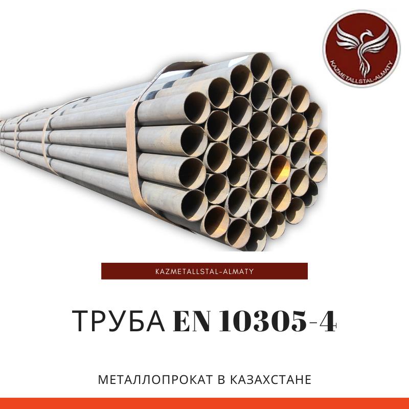 Труба EN 10305-4