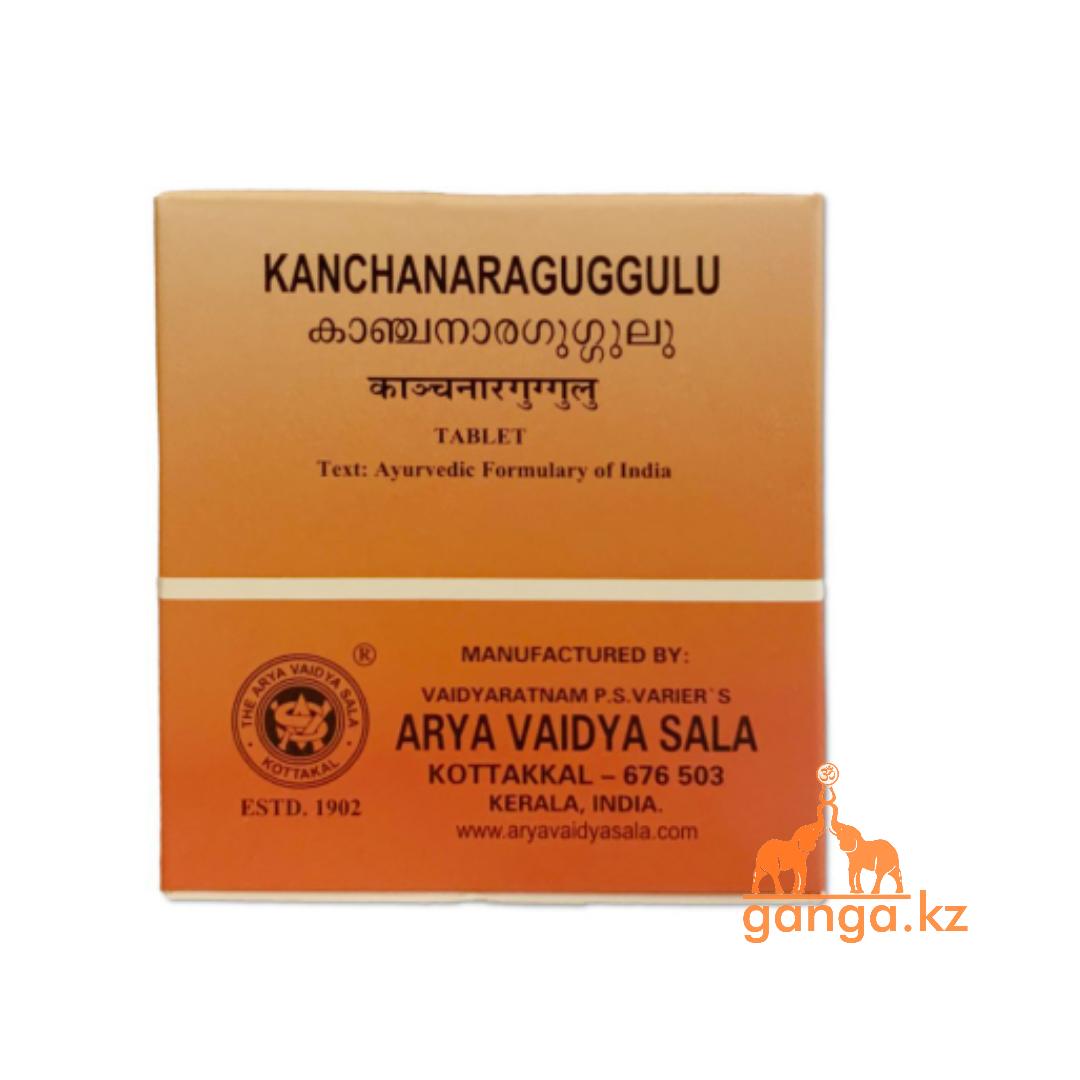Канчнар Гуггул при заболеваниях Лимфатической системы (Kanchanaraguggulu ARYA VAIDYA SALA), 100 таб