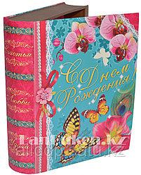 """Книга шкатулка """"С днем рождения"""" большая"""
