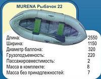"Надувная лодка МУРЕНА 22 ""РЫБАЧОК"" (255* 115 см)"