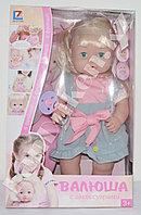 """Детская кукла девочка """"Валюша"""" с аксессуарами"""