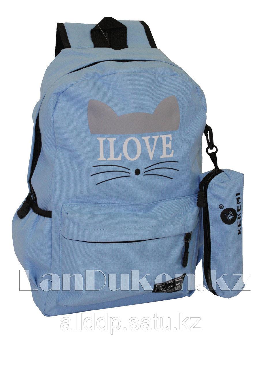 Универсальный школьный рюкзак с пеналом с ушками кошки и усами голубой (I love)