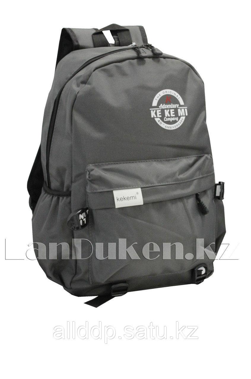 Универсальный рюкзак приключение серый Kekemi