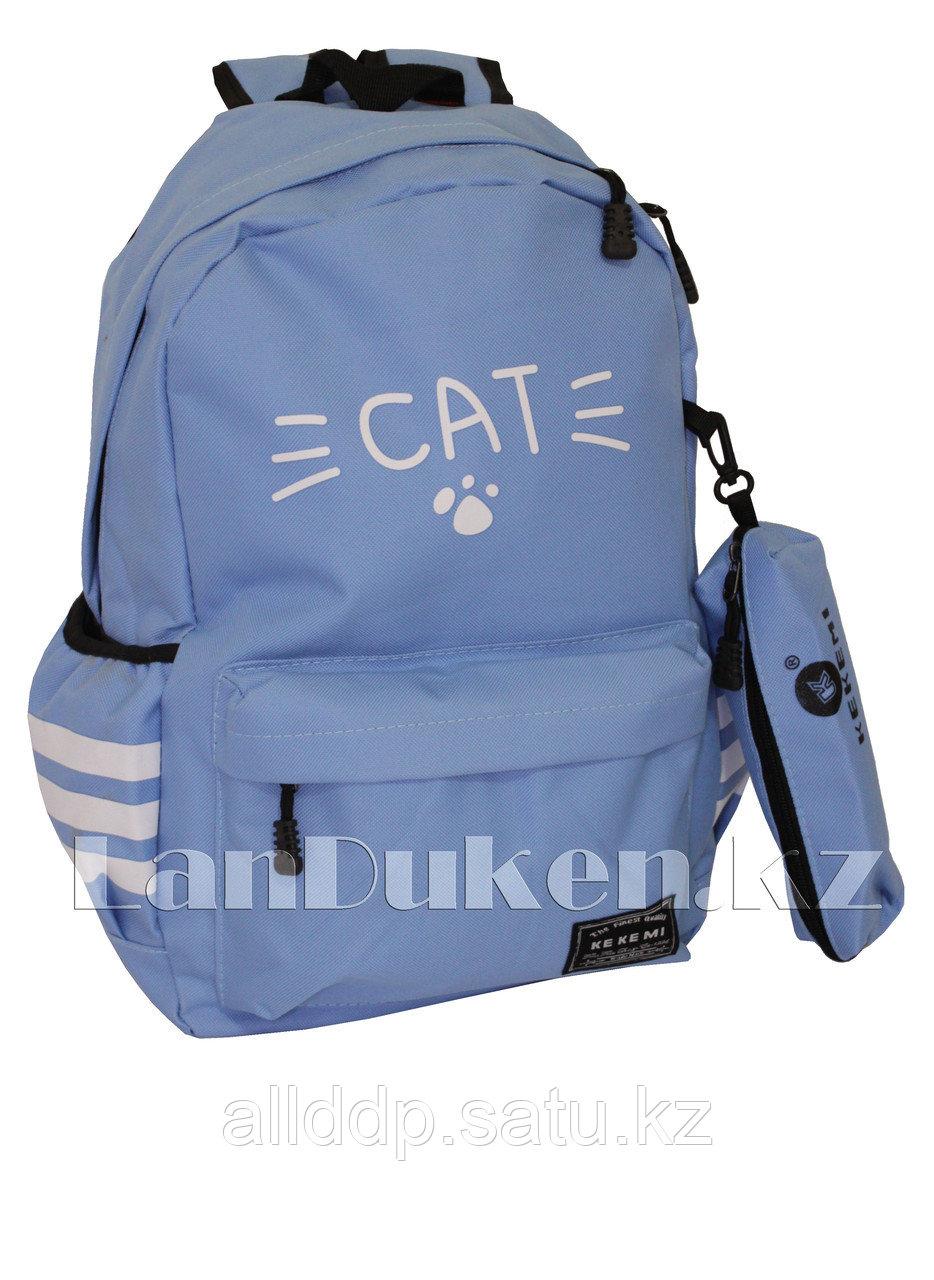 Универсальный школьный рюкзак с пеналом кошка голубой