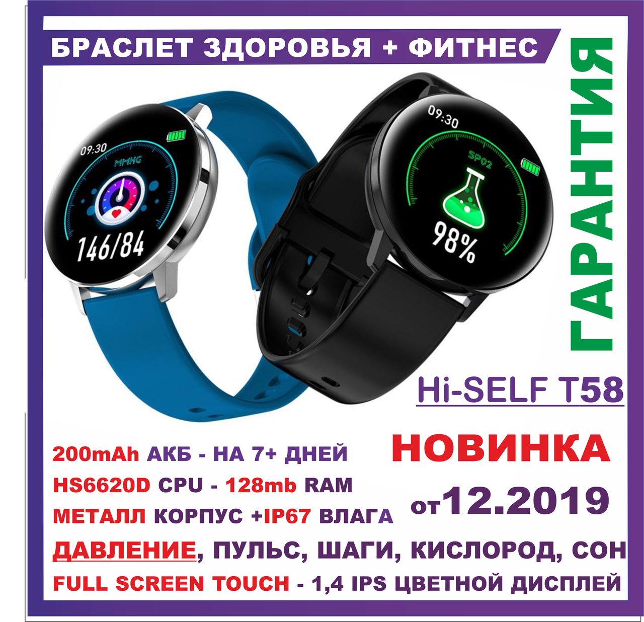 Cмарт часы тонометр + кардио браслет здоровья Smartwatch td2 - Давление, ватсап, шаги, пульс. смарт тонометр
