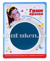 Аквагрим (грим краски для яркого праздника) синий цвет