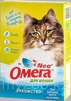 """Омега NEO лакомства с Ржаным солодом""""Для выведения шерсти из желудка""""д/кошек 90 таб"""