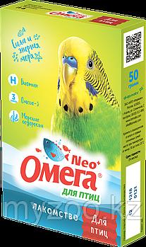 Омега NЕО лакомство для птиц с биотином,гранулы 50 г.
