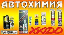 Автохимия XADO