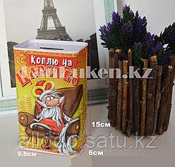 """Копилка жестяная прямоугольная """"Коплю на царство"""" (15х9.5х6 см)"""