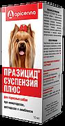 ПРАЗИЦИД сладкая суспензия для взрослых собак, фл. 10 мл., фото 2