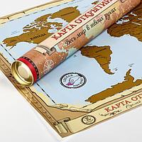 Карта мира (Карта открытий) в тубусе со скретч-слоем, 70х50 см