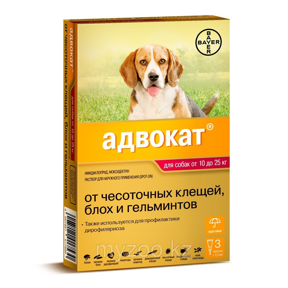 Адвокат д/собак от 10 до 25 кг 2,5 мл, 1 пипетка