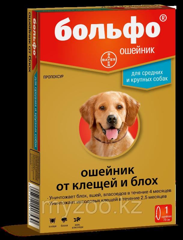 Больфо, ошейник для средних и крупных собак 70см