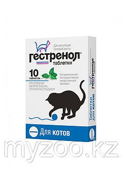 Гестренол таблетки для котов для регуляции половой охоты, уп.10табл.