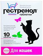 Гестренол таблетки для кошек для регуляции половой охоты, уп.10табл.