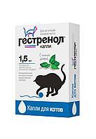 Гестренол капли для котов для регуляции половой охоты, уп.1,5мл.