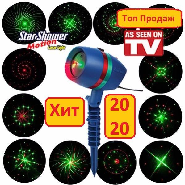 Лазерный проектор на дом Star Shower Motion Laser Light Звездный Душ, дождь, праздник, подсветка новый год