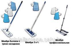 Швабры для уборки в доме с насадками из микроволокна Smart
