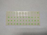 Наклейки на клавиатуру не стираемые, прозрачные, люминисцентные (краска ПОД ПЛЕНКОЙ) - ярко-зеленые
