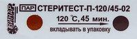 Индикатор паровой стерилизации Стеритест-П-120/45-02 (500 тестов), без журнала
