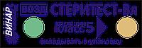 Индикатор воздушной стерилизации Стеритест-Вл (1000 тестов), без журнала