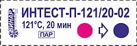 Индикатор паровой стерилизации ИНТЕСТ-П-121/20-02 (1000 тестов), без журнала