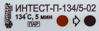 Индикатор паровой стерилизации ИНТЕСТ-П-134/5-02 (500 тестов), без журнала