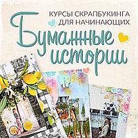 """Курс по Скрапбукингу «Бумажные истории"""""""