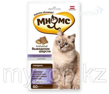 Мнямс хрустящие подушечки для кошек с говядиной *Выведение шерсти*, 60гр.