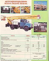 Автовышка 18-22 метра